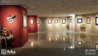 نگار خانه شهر مشهد