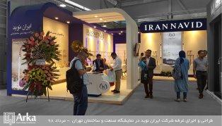 شرکت شیرآلات ایران نوید